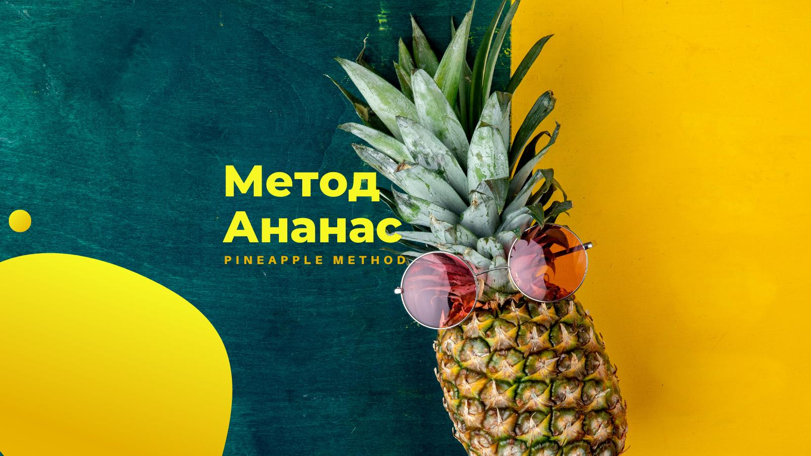 Какво трябва да знаят всички с къдрава коса за метода Pineapple