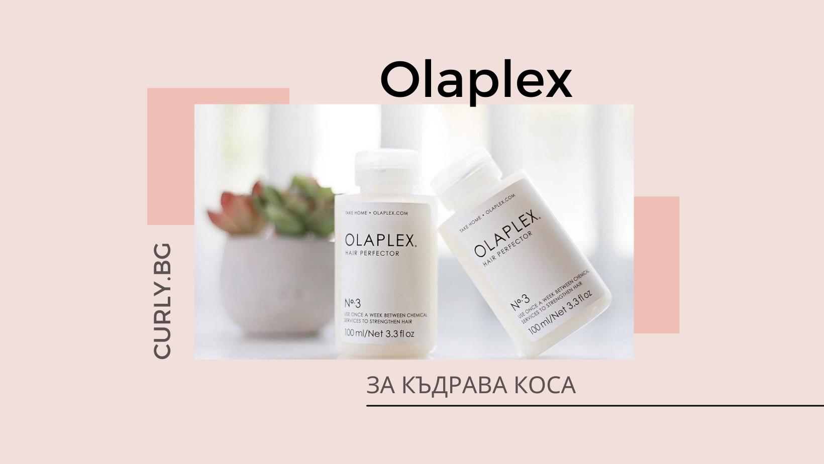 Кой е най-добрият Olaplex продукт за къдрава коса?