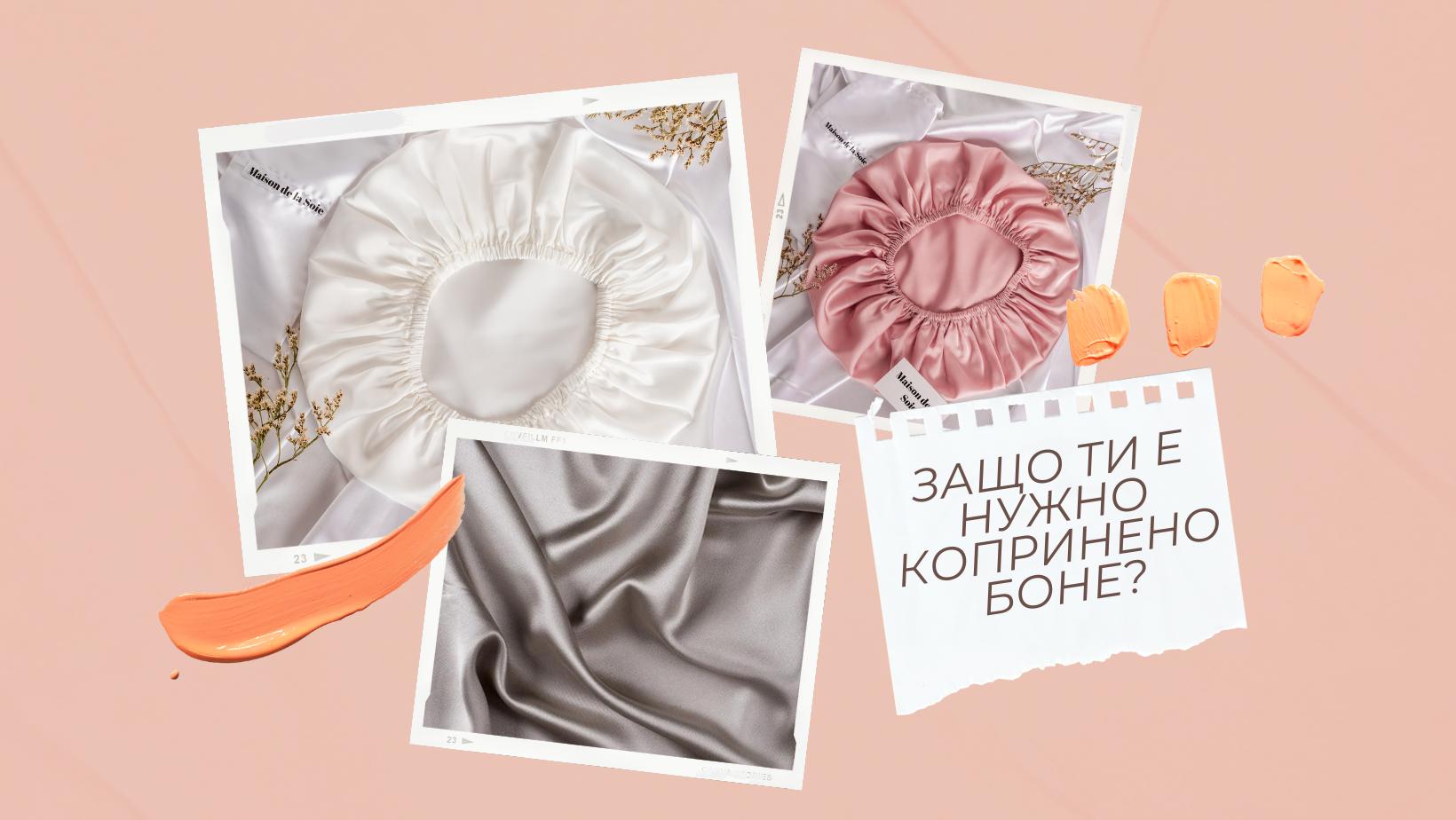 5 причини да носиш копринено боне по време на сън