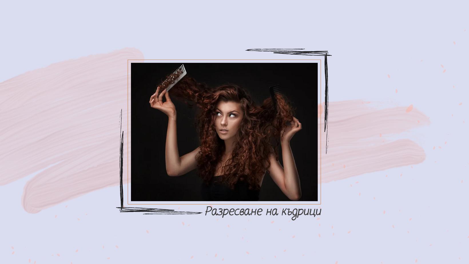 Съвети за правилно разресване на къдрава коса